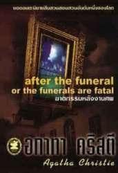 หนังสือฆาตกรรมหลังงานศพ