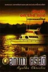 หนังสือฆาตกรรมแม่น้ำไนล์