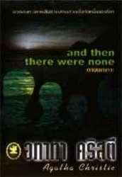 หนังสือตายยกเกาะ