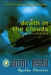 หนังสือตายเหนือเมฆ