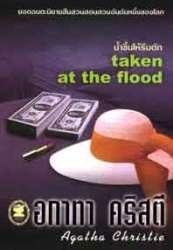 หนังสือน้ำขึ้นให้รีบตัก