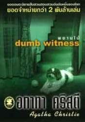 หนังสือพยานใบ้