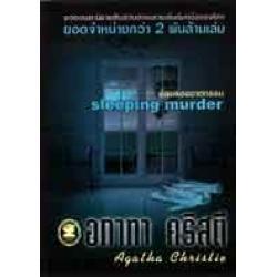 หนังสือย้อนรอยฆาตกรรม