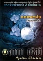 หนังสือรหัสลับเนเมอซิส