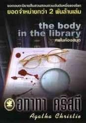 หนังสือศพในห้องสมุด 1