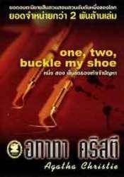 หนังสือหนึ่ง-สอง เข็มขัดรองเท้าเจ้าปัญหา