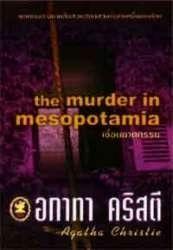 หนังสือเงื่อนฆาตกรรม
