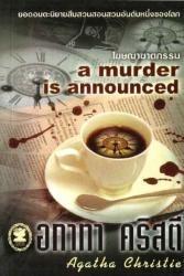 หนังสือโฆษณาฆาตกรรม