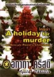 หนังสือใครฆ่า?