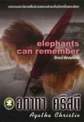 หนังสือใครฆ่าใครก่อน