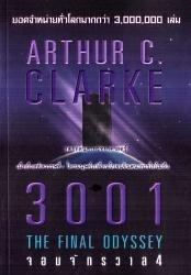 หนังสือจอมจักรวาล 4