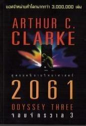 หนังสือจอมจักรวาล 3