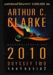 หนังสือจอมจักรวาล 2