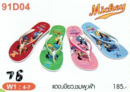 รองเท้า Adda รุ่น 91D04-W1