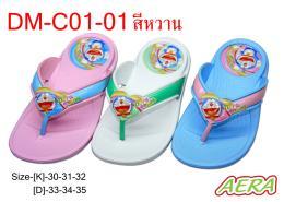 รองเท้า Aera  DM – C01-02