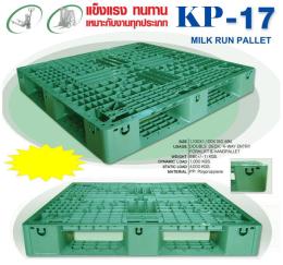 พาเลทพลาสติก KP-17n