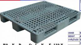 พาเลทพลาสติก EW-1210 100x120x17 CM.