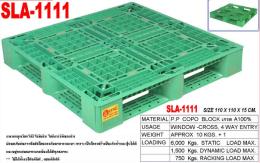 พาเลท พลาสติก SLA-1111 110x110x15 CM.