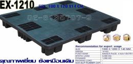 พาเลท พลาสติก EX-1210 100x120x14 CM.