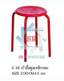 เก้าอี้สตูลเหล็ก