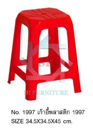 เก้าอี้พลาสติก (No. 1997)