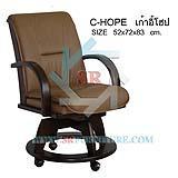 เก้าอี้โฮป (C-HOPE)