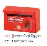 ตู้รับจดหมาย (PB 3)