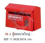 ตู้รับจดหมาย (PB 2)