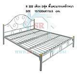 เตียง 5 ฟุต (R 222)