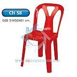 เก้าอี้พลาสติก (CH 58)