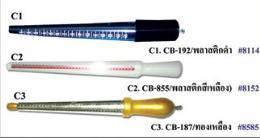 กระบองวัดไซด์ C Series