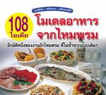 หนังสือ108 ไอเดียโมเลอาหารจากไหมพรม