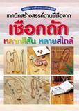 หนังสือเทคนิคสร้างสรรค์งานฝีมือจากเชือกถัก