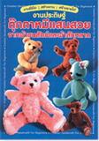 หนังสืองานประดิษฐ์ตุ๊กตาหมีแสนสวย