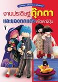 หนังสืองานประดิษฐ์ตุ๊กตาและของตกแต่ง เล่ม 1
