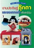 หนังสืองานประดิษฐ์ตุ๊กตาและของตกแต่ง เล่ม 2