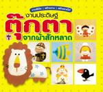 หนังสืองานประดิษฐ์ตุ๊กตาจากผ้าสักหลาด เล่ม 1