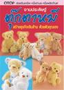 หนังสืองานประดิษฐ์ ตุ๊กตาหมีสร้างธุรกิจเงินล้าน