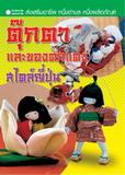 หนังสือตุ๊กตาและของตกแต่งสไตล์ญี่ปุ่น
