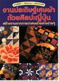 หนังสืองานประดิษฐ์เศษผ้าด้วยศิลปะญี่ปุ่น