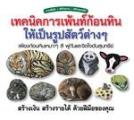 หนังสือเทคนิคการเพ้นท์ก้อนหินให้เป็นรูปสัตว์ต่าง ๆ