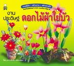 หนังสืองานประดิษฐ์ดอกไม้ผ้าใยบัว