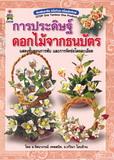 หนังสือการประดิษฐ์ดอกไม้จากธนบัตร