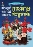 หนังสือสร้างสรรค์ดอกไม้แสนสวยกระดาษทิชชูซาติน