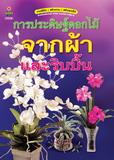 หนังสืองานประดิษฐ์ดอกไม้จากผ้าและริบบิ้น1