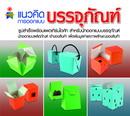 หนังสือแนวคิดการออกแบบบรรจุภัณฑ์