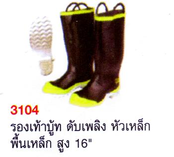รองเท้าบู๊ท รุ่น 3104