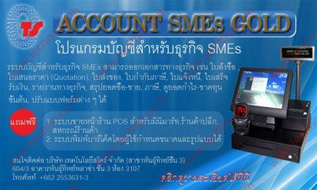 ระบบงานซื้อ-ขาย Account SMEs Gold for Lan