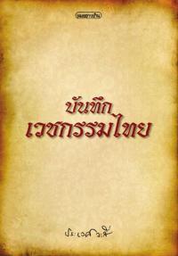 หนังสือบันทึกเวชกรรมไทย