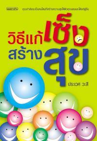 หนังสือวิธีแก้เซ็งสร้างสุข